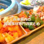 兵庫県内の韓国食材専門店(韓国食品スーパー)まとめ
