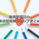 新宿駅周辺の来店型保険ショップまとめ