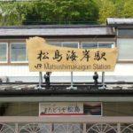 松島海岸駅周辺の100円ショップ(百均)まとめ