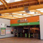 立川駅周辺の300円ショップ(300均)まとめ