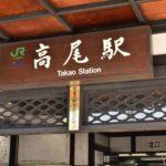 高尾駅周辺の100円ショップ(百均)まとめ