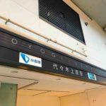 代々木上原駅周辺の100円ショップ(百均)まとめ