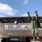 別府駅周辺の100円ショップ(百均)まとめ