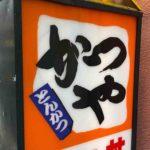 品川駅周辺の「かつや」の店舗まとめ
