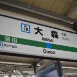 大森駅周辺の300円ショップ(300均)まとめ