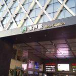 水戸駅周辺の100円ショップ(百均)まとめ