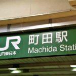 町田駅周辺の300円ショップ(300均)まとめ