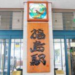 福島駅周辺の100円ショップ(百均)まとめ