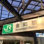 金町駅周辺の100円ショップ(百均)まとめ