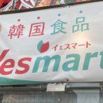 韓国食品スーパー、Yesmart(イエスマート)の店舗情報まとめ