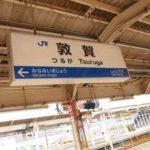敦賀駅周辺の100円ショップ(百均)まとめ