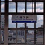 新下関駅周辺の100円ショップ(百均)まとめ