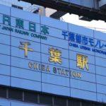 千葉駅・千葉中央駅周辺の300円ショップ(300均)まとめ