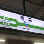 青森駅周辺の300円ショップ(300均)まとめ