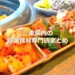 三重県内の韓国食材専門店(韓国食品スーパー)まとめ