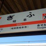 岐阜駅周辺の100円ショップ(百均)まとめ