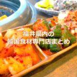 福井県内の韓国食材専門店(韓国食品スーパー)まとめ